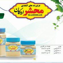 فروش ارده محشر Sale ground sesame mahshar