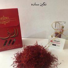 فروش زعفران نگین ساده Selling simple Negin saffron