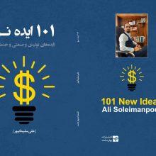 کتاب ۱۰۱ ایده نو تولیدی و صنعتی و خدماتی