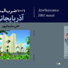 کتاب ۱۰۰۱ ضرب المثل آذربایجانی
